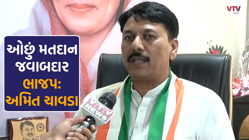 Congress state president blamed the BJP for the low turnout in the elections