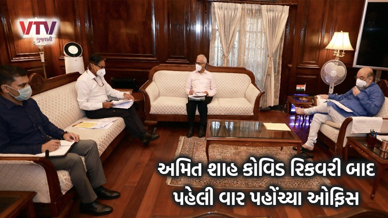 Amit Shah holds first review meeting at North Block after COVID recovery
