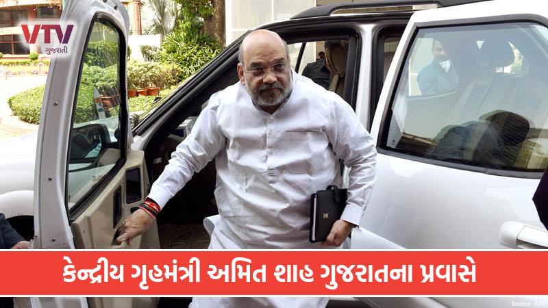 Home Minister Amit Shah visit kutch