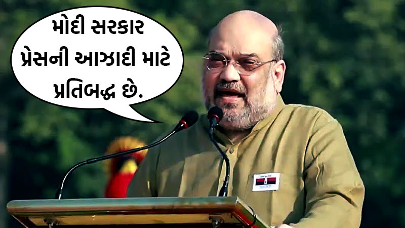 Modi government is committed to freedom of press says amit shah