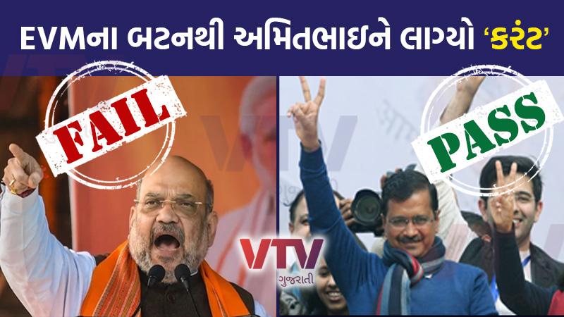 major setback for amit shah in delhi election results 2020