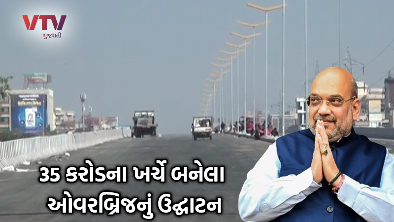 home minister Amit Shah inauguration over bridge in Ahmedabad