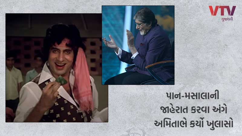 amitabh bachchan reply to a social media user about doing pan masala advertisement see comment
