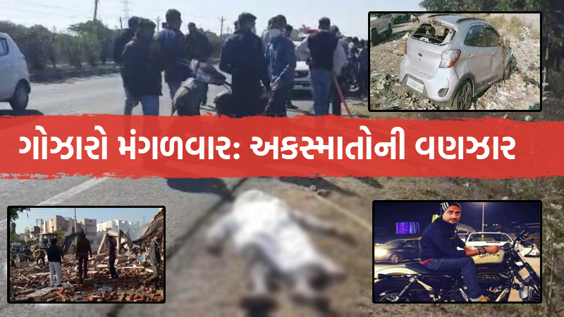 accident in Gujarat 10 plus people death