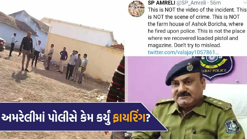 After the video of police firing in Amreli went viral, find out what is the fact