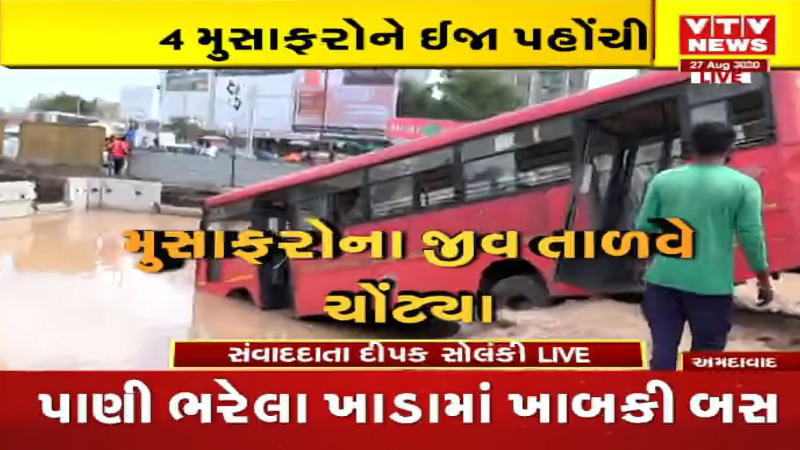 Ahmedabad amts bus accident