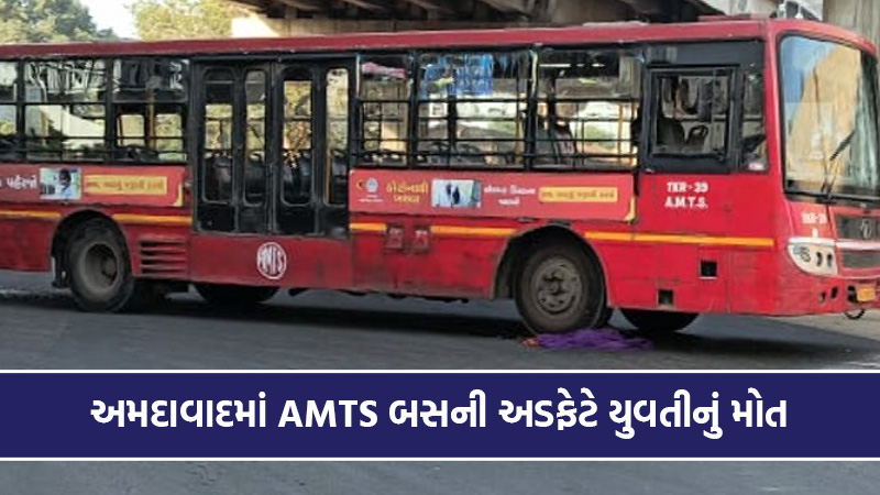 AMTS Bus accident in amraiwadi area girl death