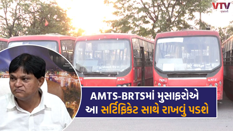 Passengers of AMTS-BRTS in Ahmedabad will have to carry a vaccine certificate