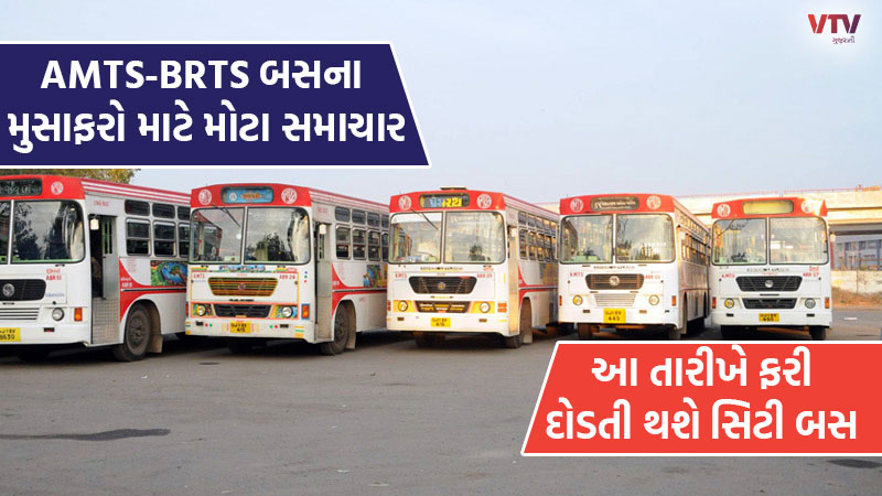 AMTS-BRTS bus service resumed in Ahmedabad