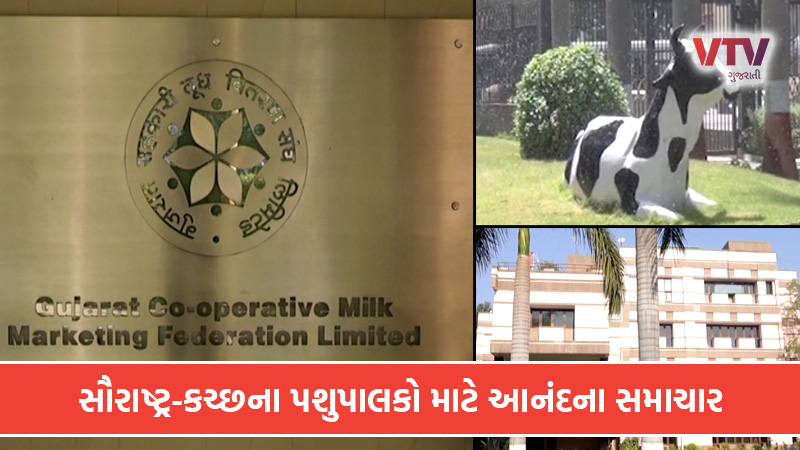 saurashtra kutch rajkot amul dairy new plant start