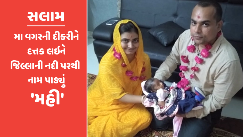 Anand District Development Officer Amit Prakash Yadav wife Chitra Ratnu adopted girl