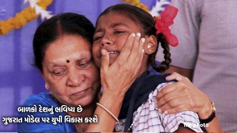 ગુજરાત મોડેલ પર યુપીની આંગણવાડીના વિકાસ માટે આનંદીબેન પટેલે કહ્યુ…