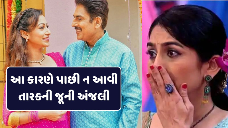 Anjalibhabhi gave a shocking reason for not coming back to the show