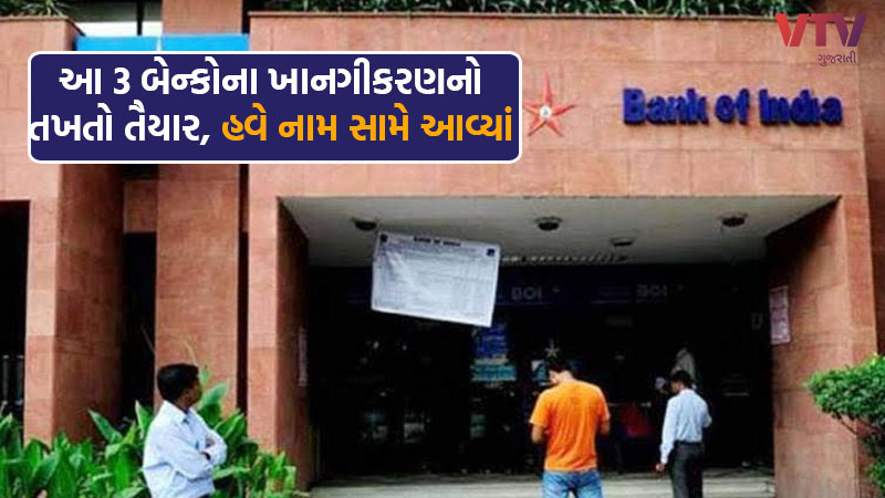 bank privatisation govt may dilute its stake in central bank and iob niti aayog proposed