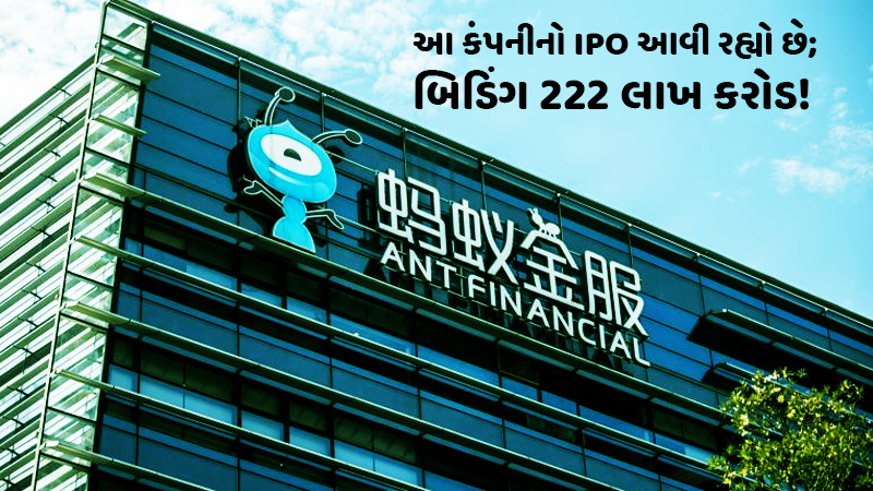 China ANT IPO attracts bids of 3 trillion USD