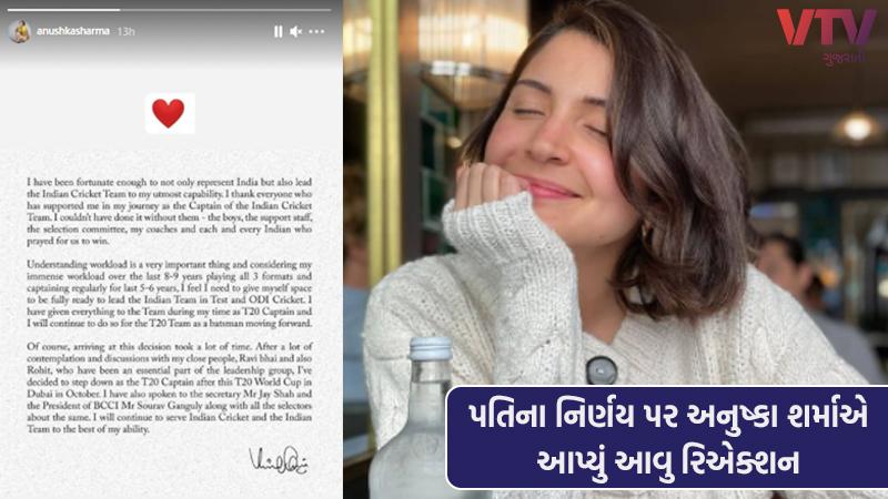 wife anushka sharma reaction on virat kohli quit captaincy of t20 actress shares post