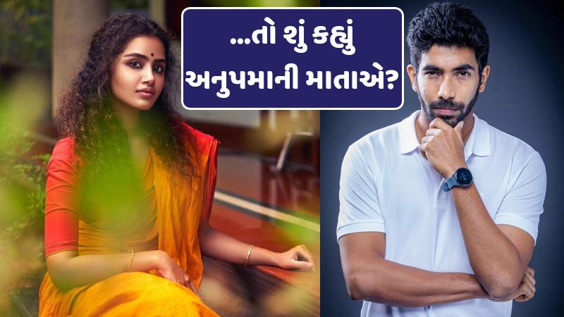 Actress's big revelation regarding the marriage of Anupama and Jaspreet Bumrah