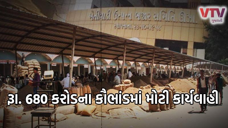 Unjha APMC scam chairmen dinesh patel and secretary against notice iusse
