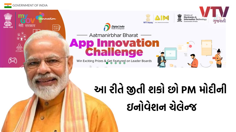 PM modi launches Atmanirbhar Bharat Innovation challenge offers prices worth of 20 lakhs