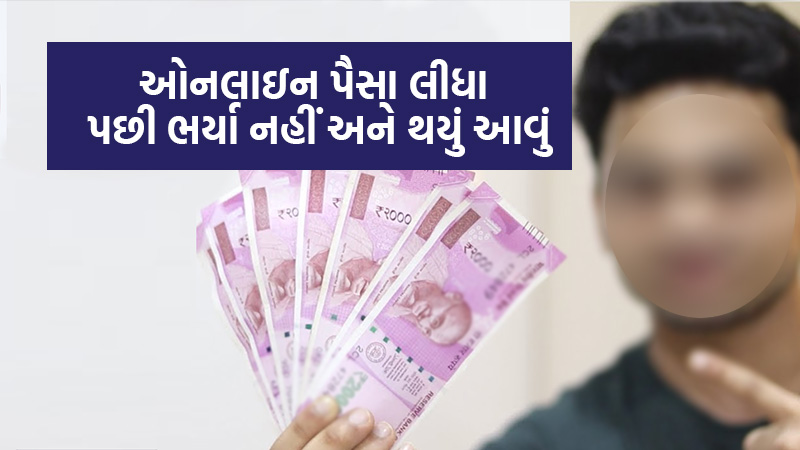 Valsad young man Kidnapping case Online application loans