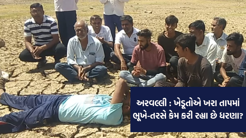 farmer protest in arvalli for water