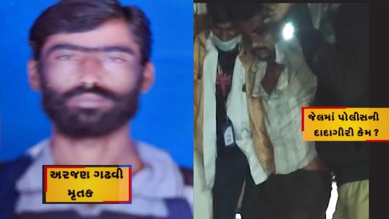 kutch police interrogation men death