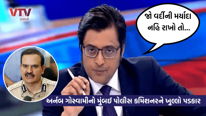 arnab goswami challenges Mumbai police commissioner to probe in TRP case