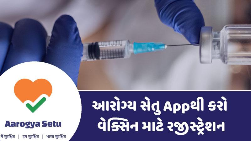 This is how to register for Corona Vaccine in a simple step through Aarogya Setu app