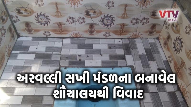 Aravalli in goddess photo on in toilet tiles protest