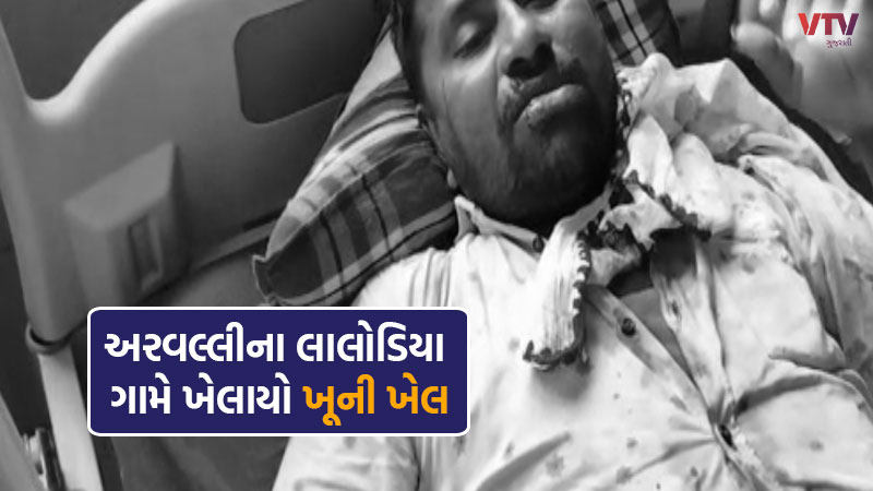 Attack on a family in Lalodia village of Aravalli Megharj