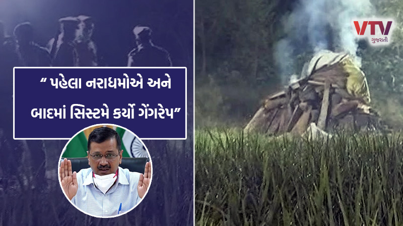 Raped first by beasts then by entire system arvind kejriwal