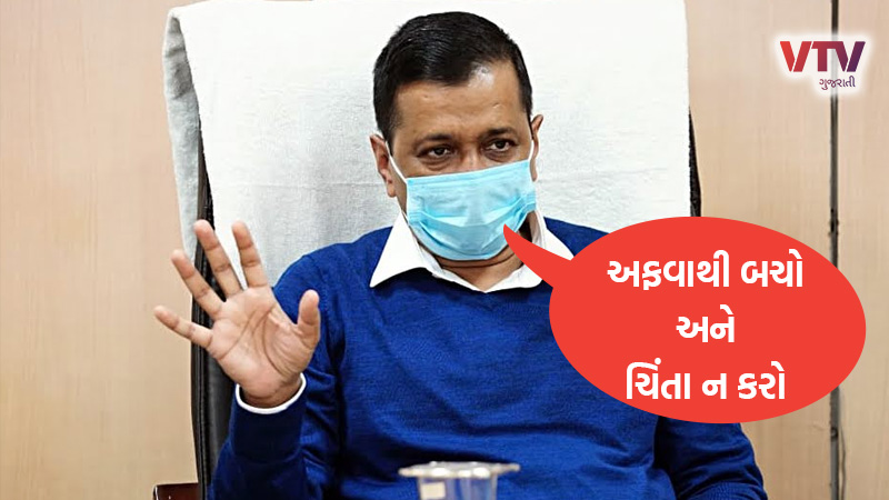 Delhi government provide free codi vaccine if centre does not says arvind kejriwal