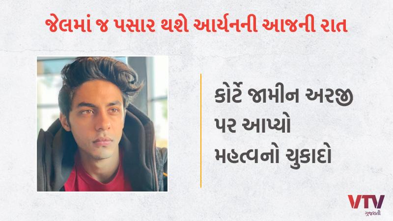 aryan khan bail hearing updates shahrukh khan son mumbai cruise drug bust case