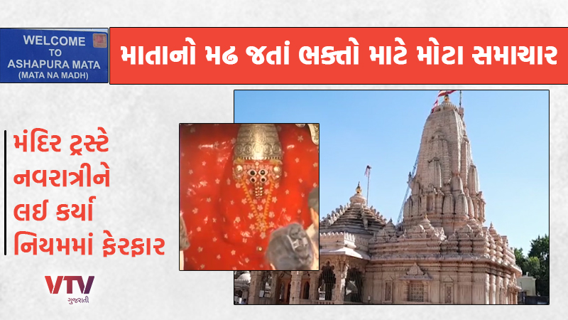 Ashapura's Madh in Kutch will be open on Navratri, Corona rules must be complied with