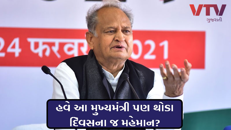 Will this CM also go now? After the meetings in Delhi, big leaders are now coming to meet the MLAs