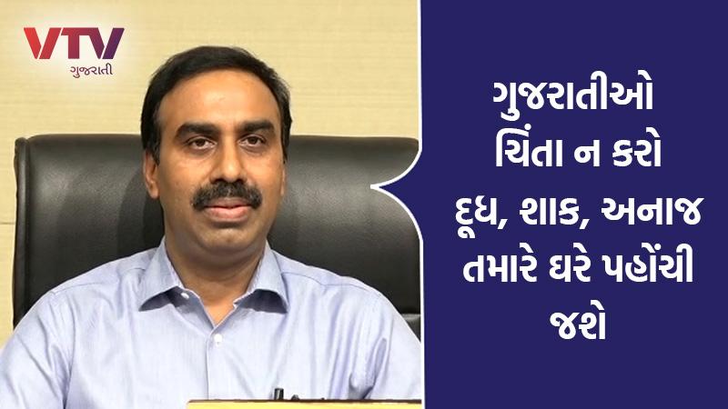 coronavirus in Gujarat Secretary of Supply said we have enough stock