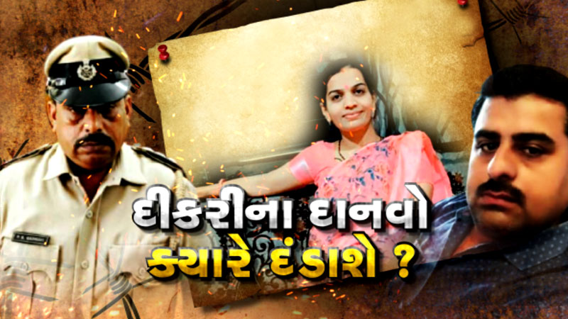 ahmedabad asi daughter's suicide note and audio clip, fir against husband
