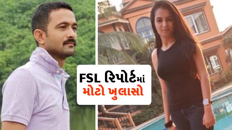 ASI Khusbhu Kanabar and constable Ravirajsinh death case fsl reports Rajkot