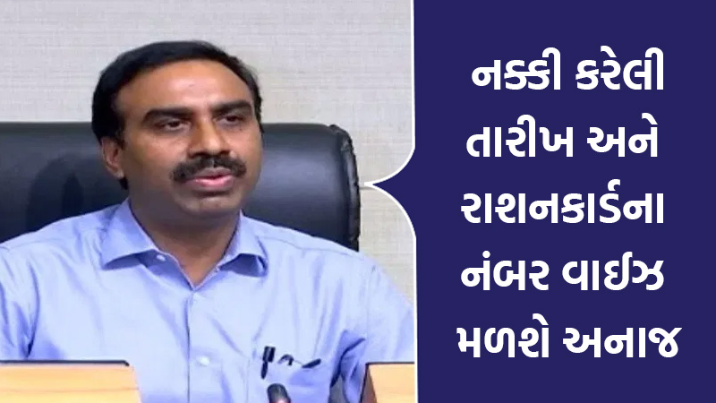 coronavirus in Gujarat government use decoding system for rationing shop