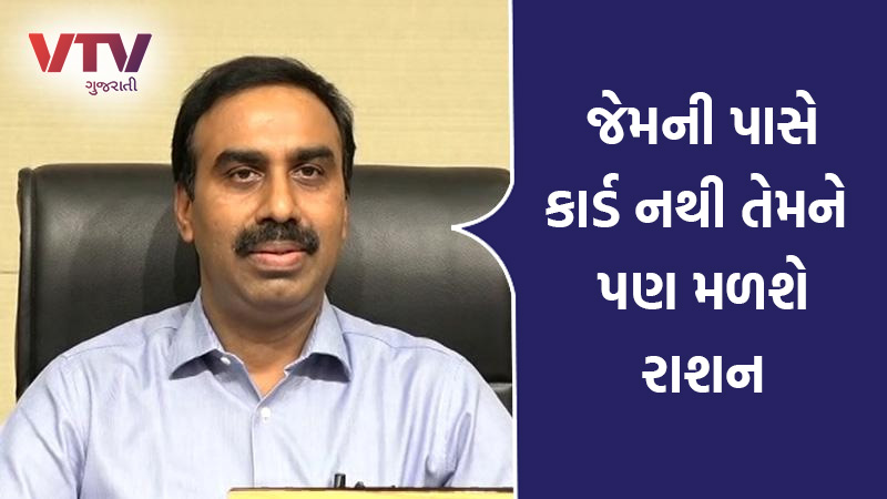 coronavirus in Gujarat Govt. gave free ration for people from tomorrow