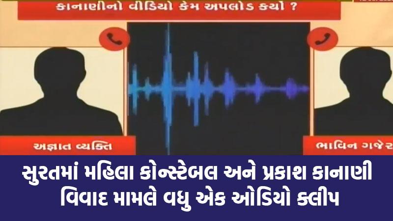 woman constable sunita patel Prakash Kanani controversy audio clip surat