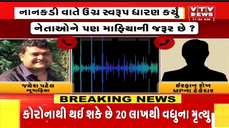 jayesh patel and mp poonam madam fight AUDIO viral in jamnagar