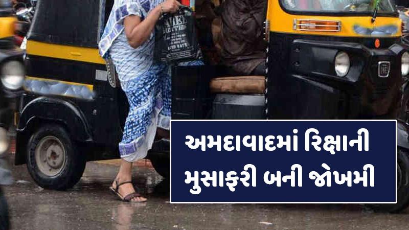 auto rickshaw drive loot in Ahmedabad
