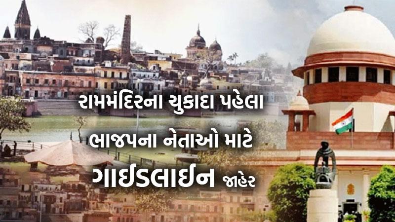Ayodhya verdict BJP declared guidelines for BJP leader and worker in Gujarat