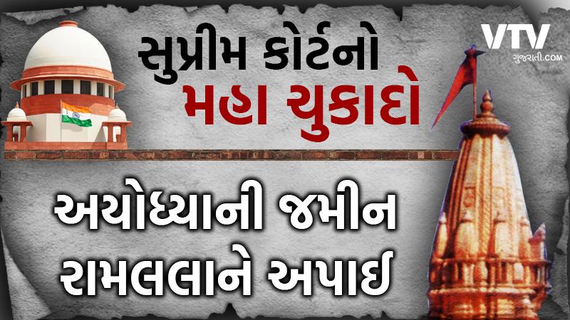 SC verdict in Ayodhya live updates