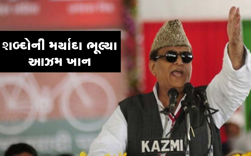 SPA Azam Khan statement on BJP Jaya Prada