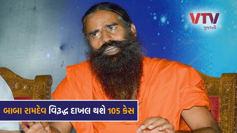 Yoga guru Ramdev in trouble, IMA prepares to file 105 cases simultaneously from Bihar
