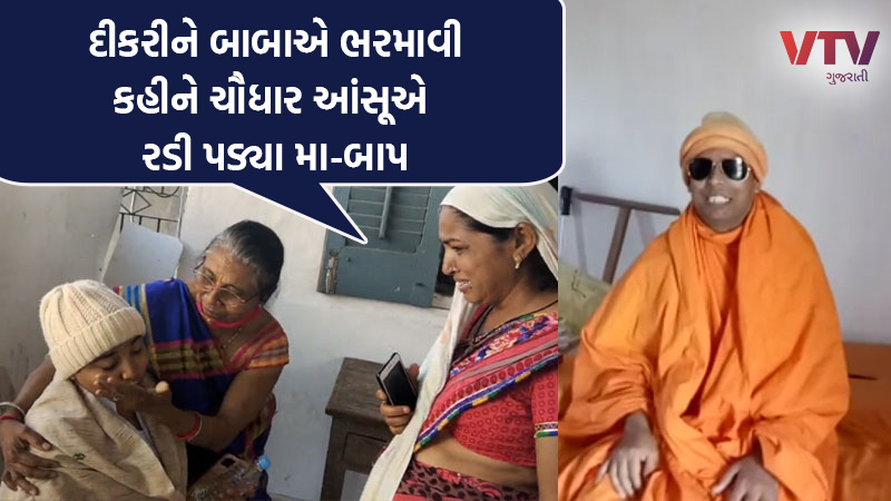baba convert gill in sadhavi perents cried and complainst against baba in mehsana