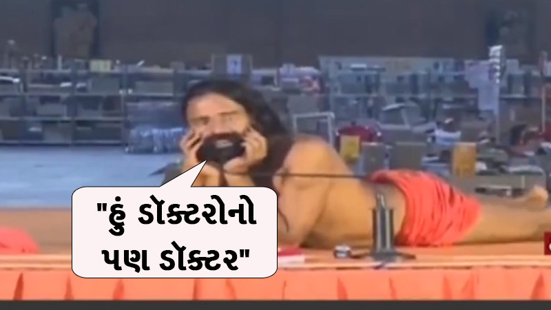 if you want want to be a doctor than just be like me : baba ramdev