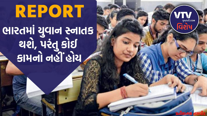 India will have 31 crore school graduates but half will have lack of job skills